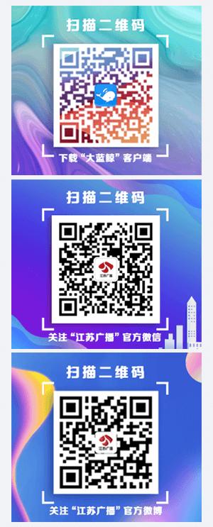 江蘇廣播二維碼